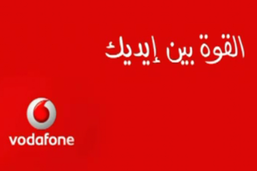 vision statement for vodafone egypt Vodafone egypt vis contact about vis vis in brief meet the team vision & mission statement case studies careers why our telecom products and services.
