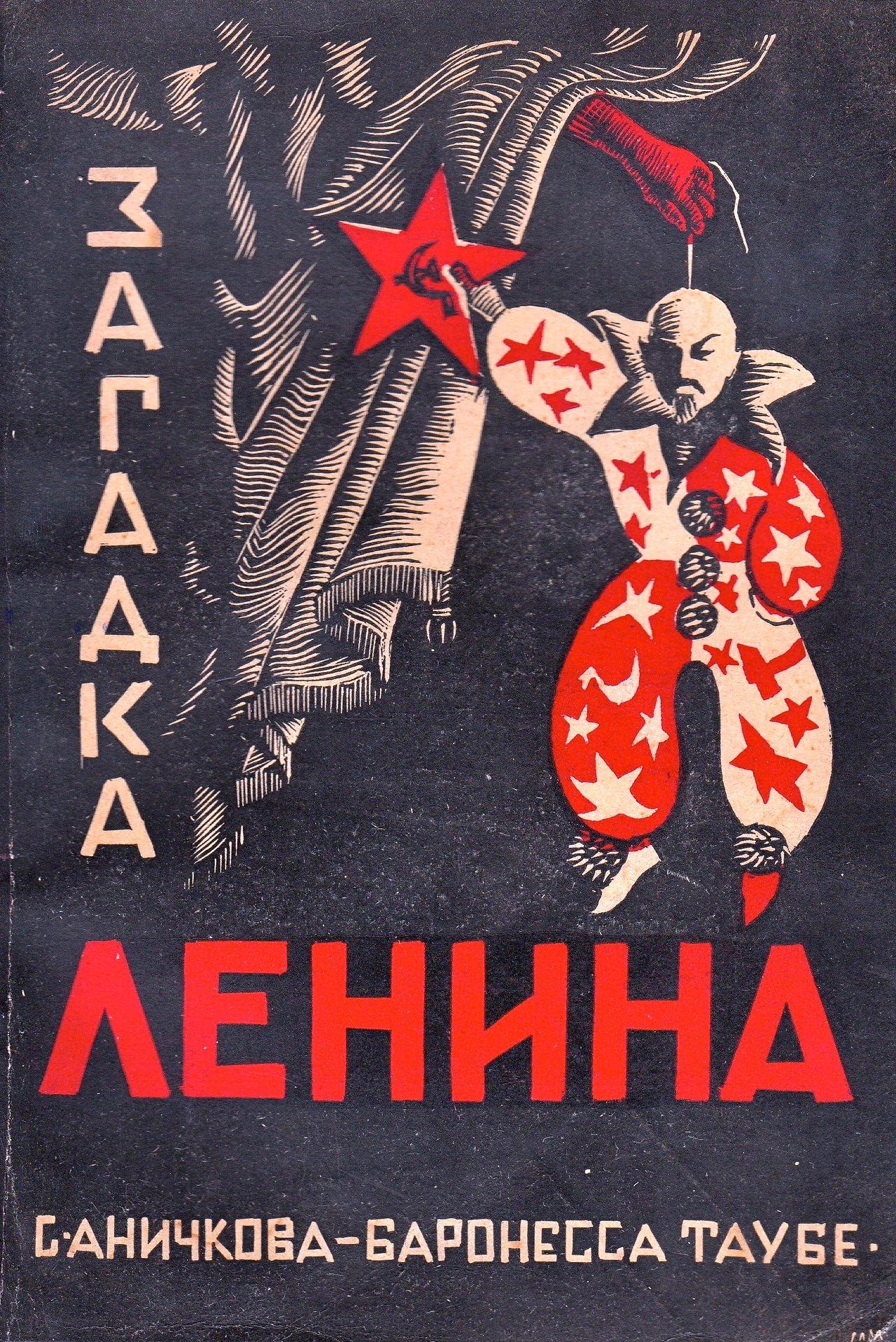 A Russian book jacket