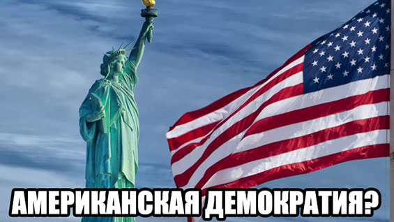The statue of liberty and an American flag are on a blue sky, with words in Russian at the bottom of the image.