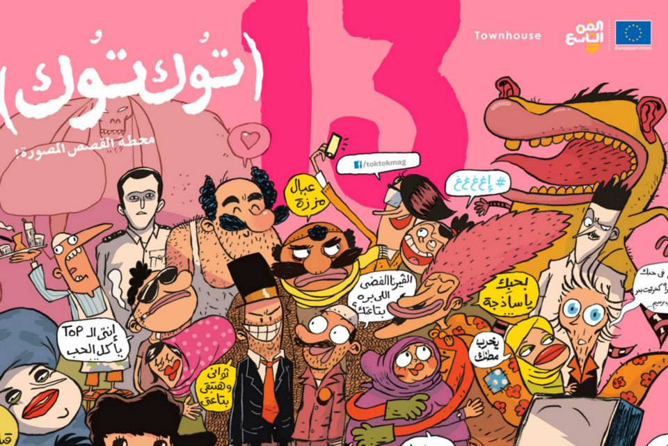 On the cover of the latest issue of Tok Tok, recurring characters in the alt-comix zine come together to wish each other a Happy Valentine's Day. Tok Tok was founded by collective of Egyptian millennial cartoonists two weeks before the January 2011 Egypti