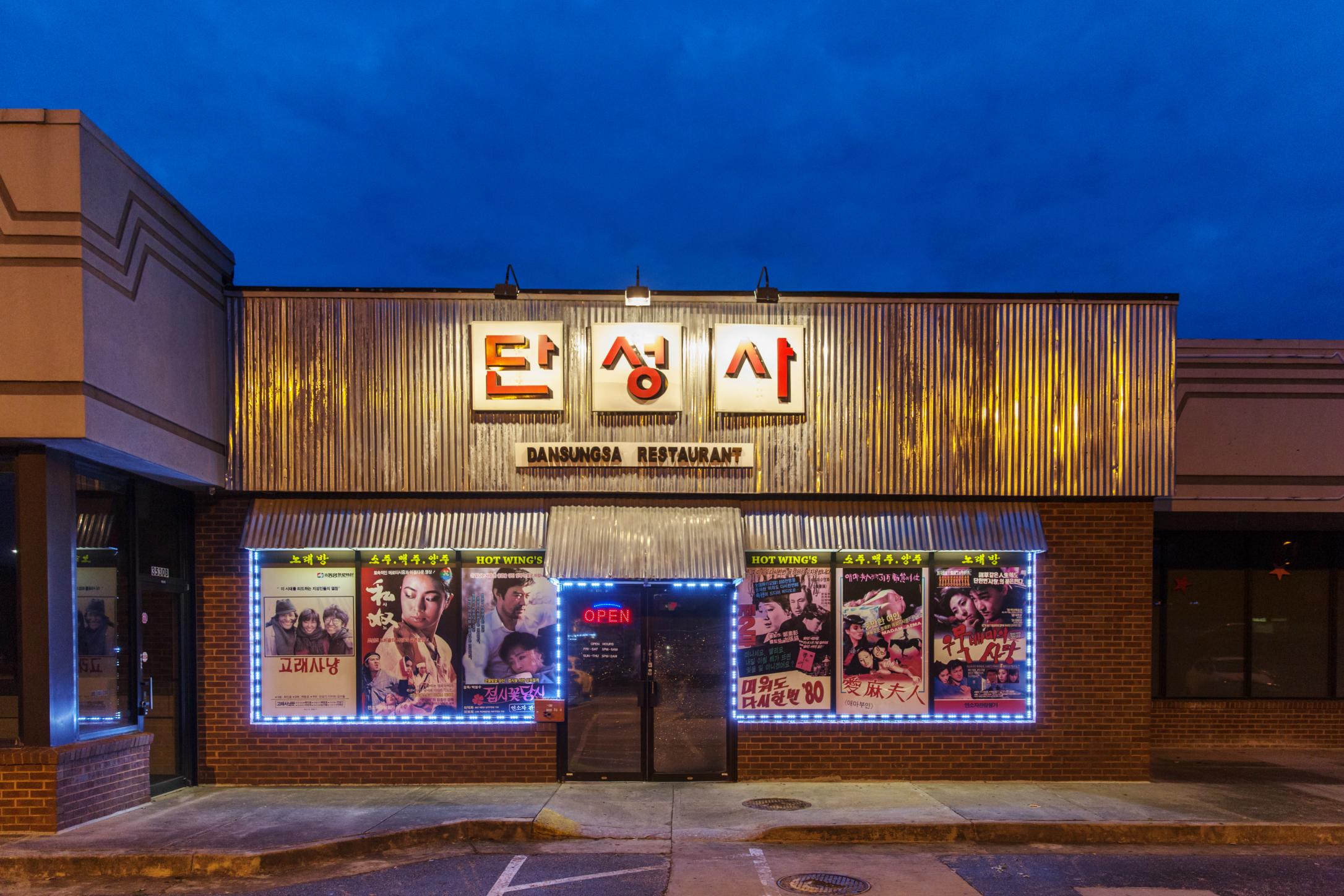 Dan Sung Sa restaurant in Duluth, GA