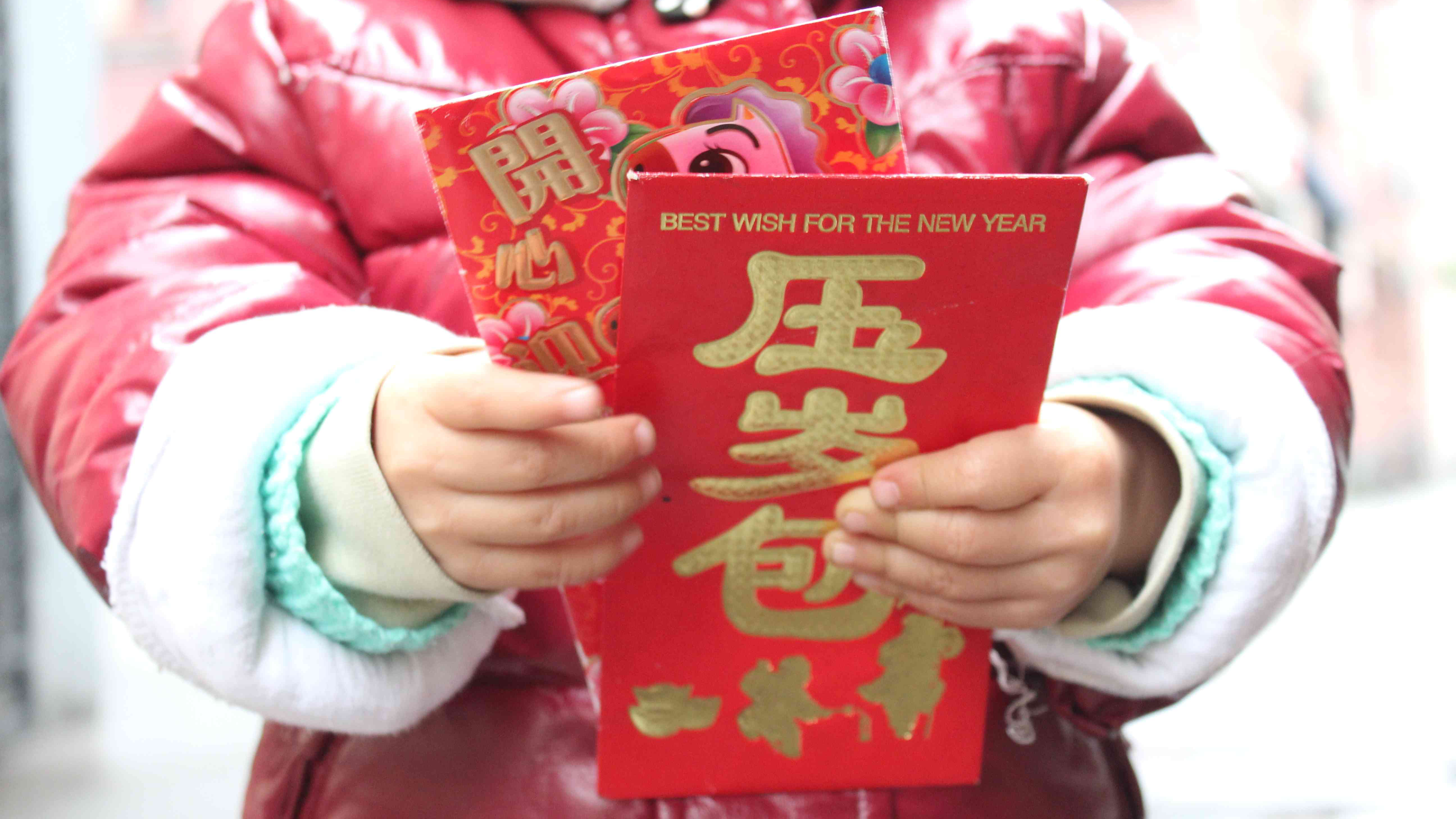 Hongbao packet