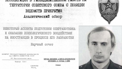 Image of young Vladimir Putin with Russian text