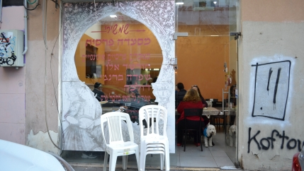 Shamshiri, a Persian restaurant in South Tel Aviv, Israel.