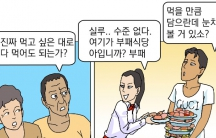 Korean Comic
