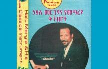 Addis Ababa | Public Radio International