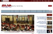 Screenshot from SANA, the Syrian Arab News Agency.
