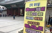 Anti-gay signs of a Christian group were on display in front of the Deoksugung Palace in downtown Seoul city on April 13, 2017.