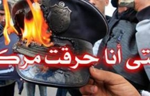 """""""I Too Burned a Police Station"""" is a Facebook campaign to show solidarity with Tunisian activists still being pursued for crimes committed during the Tunisian revolution."""