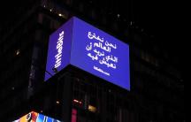 Little Bits Billboard in Times Square