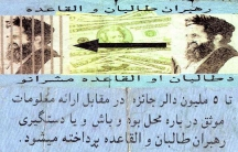 """A US leaflet from 2002 with a picture of Mullah Omar offering a $5m reward """"for authentic information, that could lead to the arrest of Taliban, and al Qaeda leaders."""""""