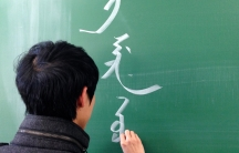 Manchu language class at People's University in Beijing.