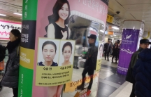 One of many ads for plastic surgery in a Seoul subway station.
