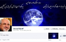 Screen shot of Iranisn foreign minister's Facebook page