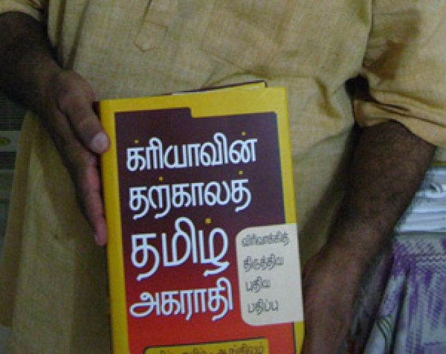 Tamil Language Trying To Keep Up With The Times Public Radio