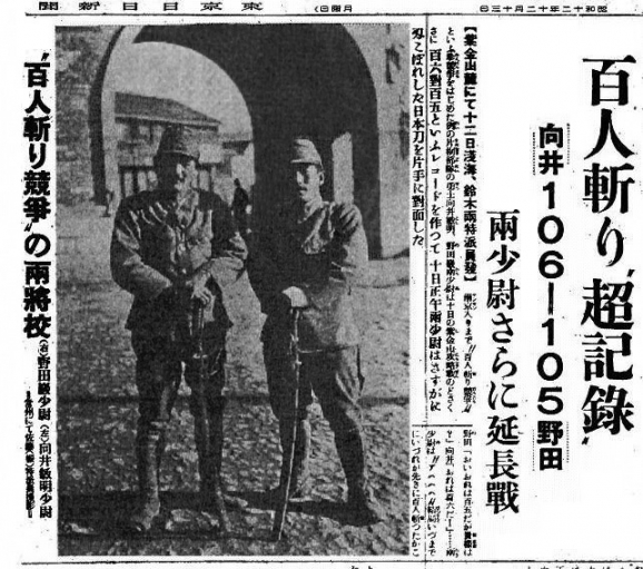 "A report in the Tokyo Daily News from December 13th, 1937, over a contest between two Japanese officers to see who could kill (with a sword) 100 people first. The headline reads: ""Incredible Record -- Both 2nd Lieutenants Go Into Extra Innings"".  The fact"