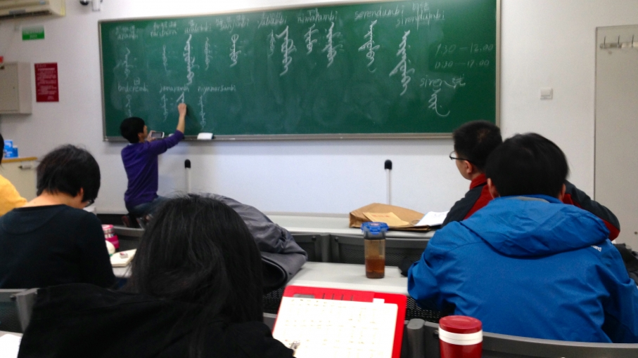 Manchu language class at People's University in Beijing.