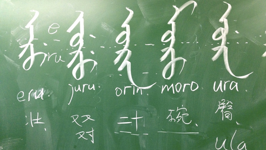 Unlike Chinese characters, Manchu is a phonetic language with an alphabet.
