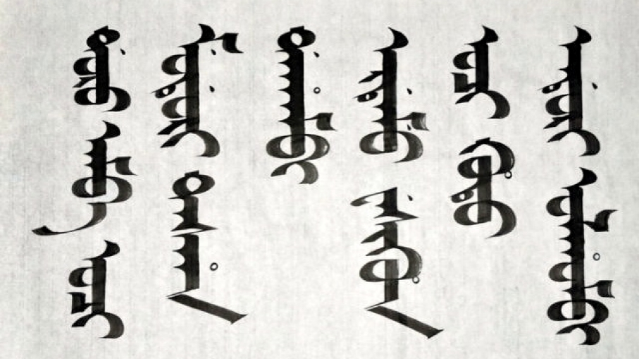 Chinas Manchu Language Is Dying Out And Nearly Extinct Though Some