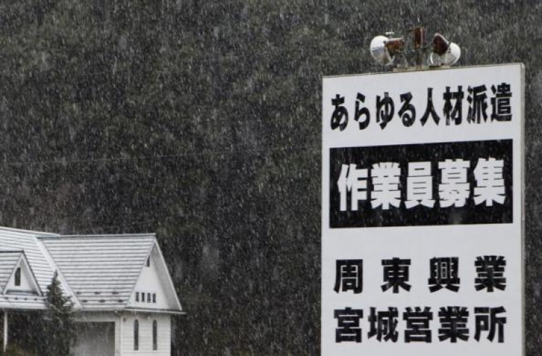 A sign board for recruitment is displayed at Shuto Kogyo's dormitory for workers as snow falls in Tome, Miyagi prefecture, December 20, 2013.