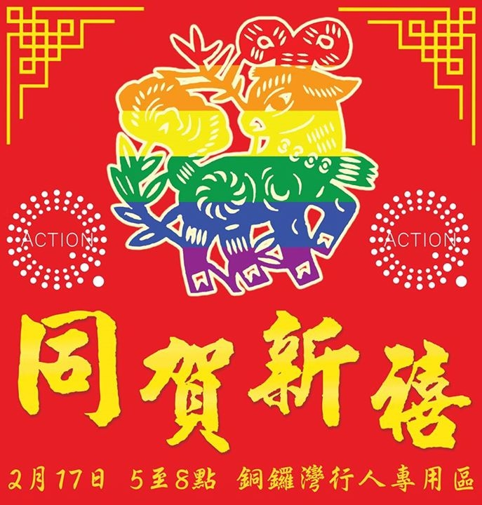 The red envelope distributed by Action Q is designed with a rainbow-colored goat — 2015 is the Year of the Goat — to signify the LGBT community's wish for acceptance.