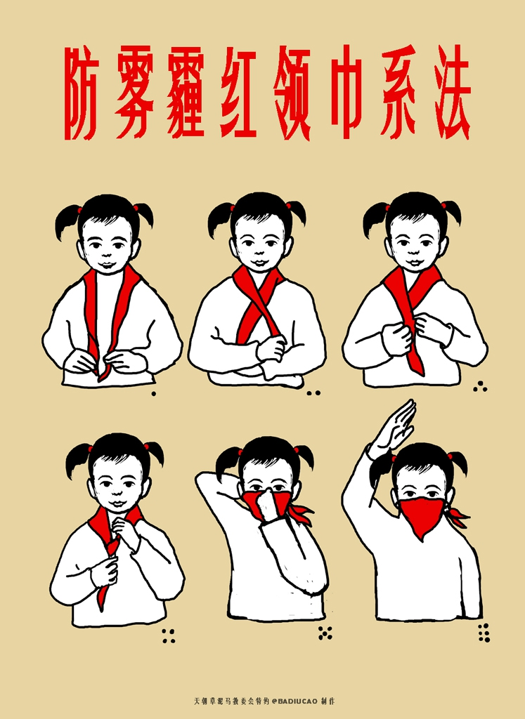 """Badiucao shows a """"Young Pioneer"""" repurposing her traditional neck scarf into an anti-pollution mask. (December 23rd, 2015)."""