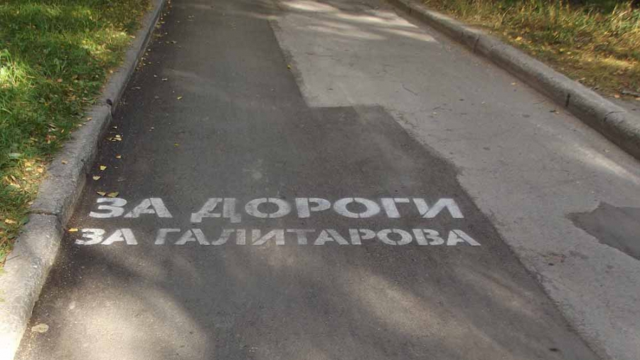 "All politics is local: ""For roads, for Galitarov"""