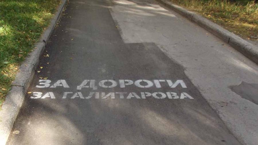 "All politics is local: ""For roads, for Galitarov"""