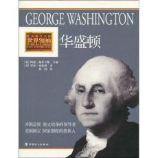 Chinese book on George Washington