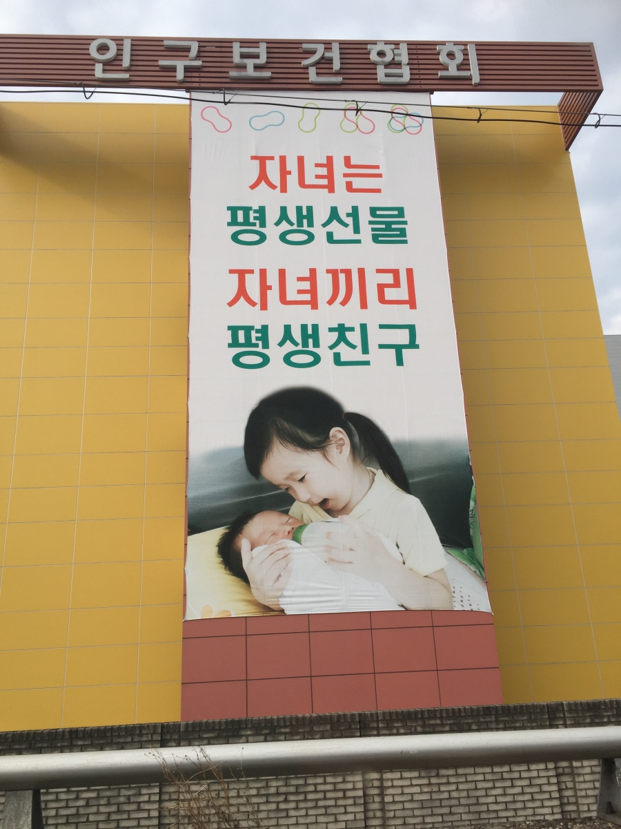 stories south korea parents increasingly saying hope girl