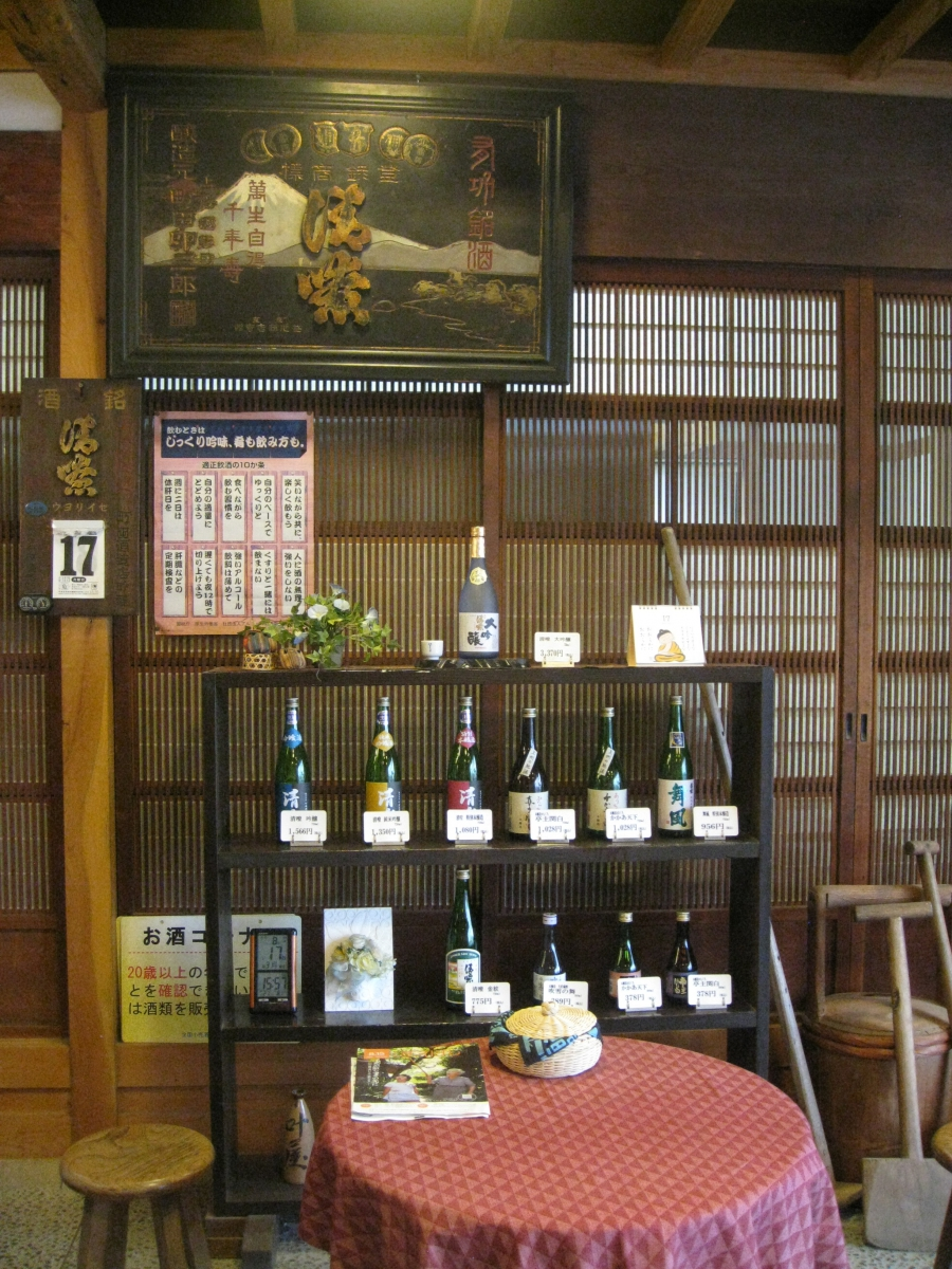 A display of Machida Brewery's award-winning sake.