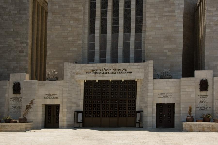 Great Synagogue, Jerusalem, Main Entrance