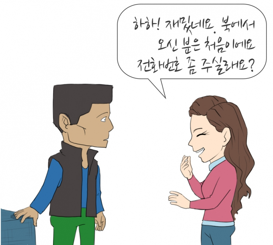 A Choi Seong-gok cartoon depicting a defector from the North meeting a South Korean woman for the first time.