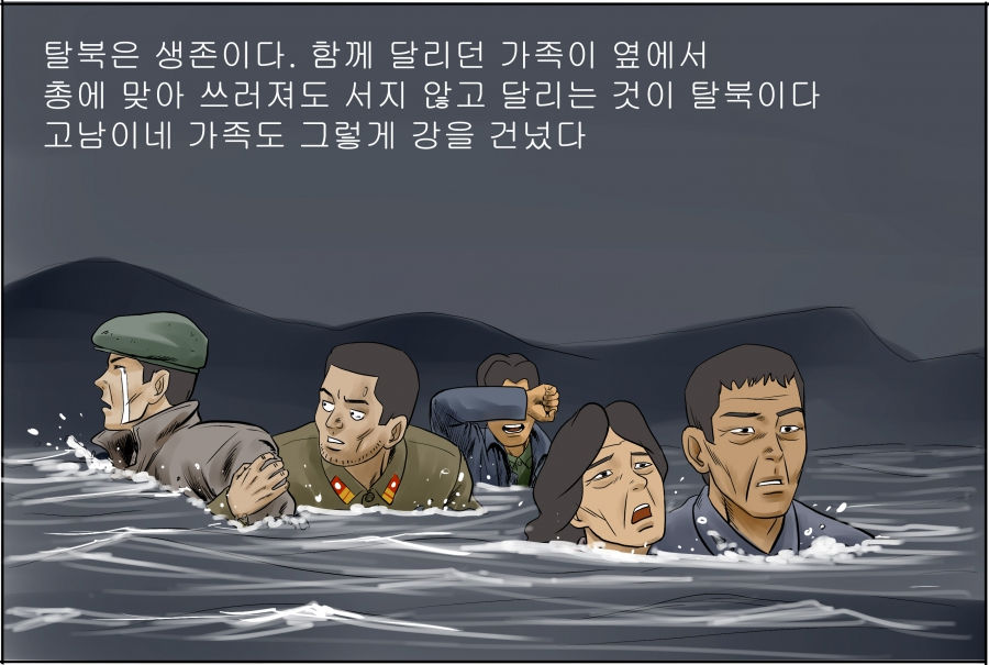 A Choi Seong-gok cartoon depicting refugees trying to swim to safety.