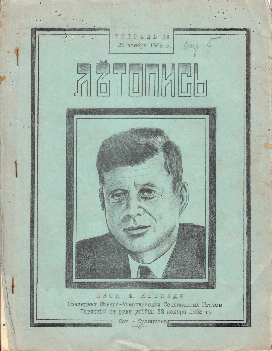 "Special issue of a Russian emigre periodical, published from 1963-65. This issue was published a week after the assassination of John F. Kennedy. The issue begins with an article entitled ""Black Friday,"" describing the view of an Orthodox Russian emigre o"