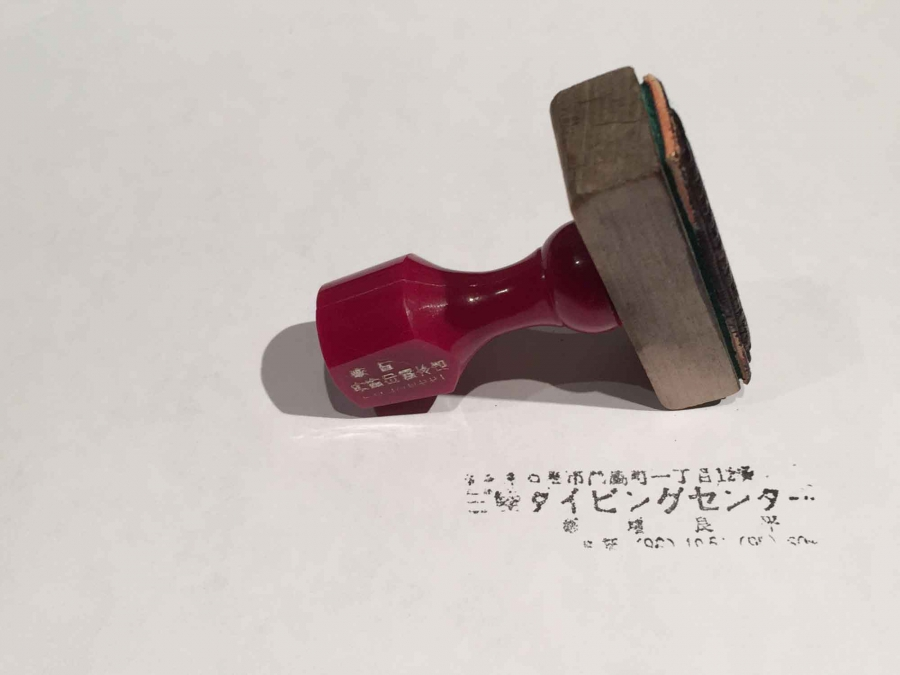 Stamp found in Ishinomaki, Japan following the earthquake and tsunami on March 11, 2011.