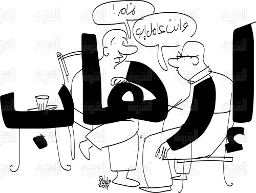 "In this cartoon, two men chat. One says, ""How's it going?"" The other answers: ""Fine!""  The word 'terrorism' is superimposed onto their limbs. From the artist's point of view, terrorism is simply part of daily life. (Waled Taher,  Al-Shorouk, Egypt)"