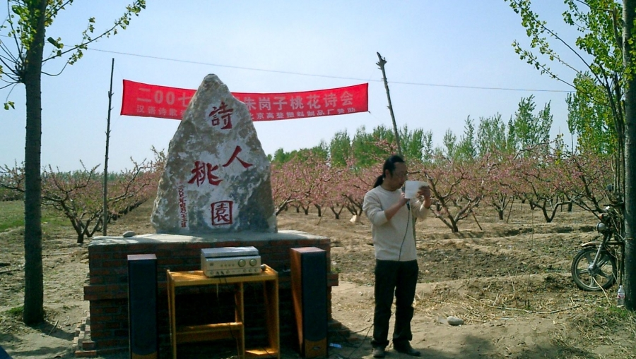Shi Zhongren recites his poetry at the Zhu Gangzi peach blossom poetry meeting in a Beijing suburb.