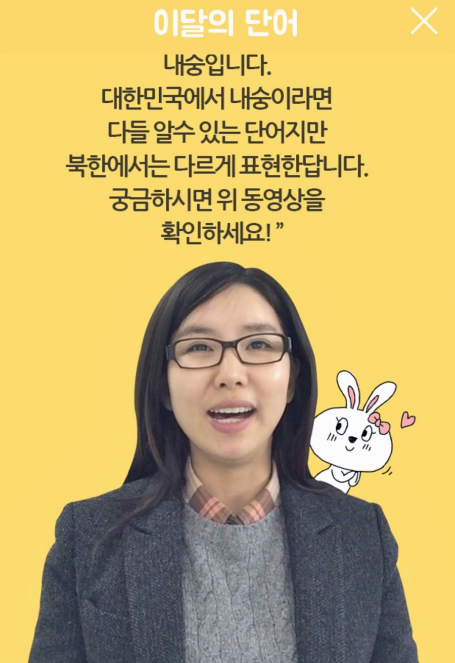 The Univoca app includes a video explaining South Korean dating terminology.