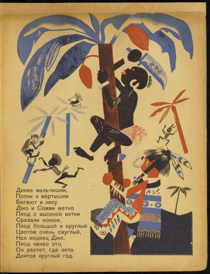 """How the Chocolate Got to Mossel'prom,"" a popular Russian children's book about chocolate production."