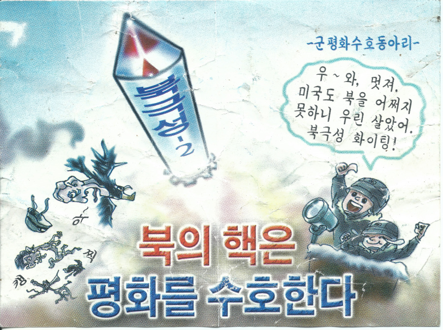 "This flyer is titled ""Nuclear Missiles of the North Protecting Peace."" In it, a rocket strikes Defense Secretary James Mattis and the other officials."