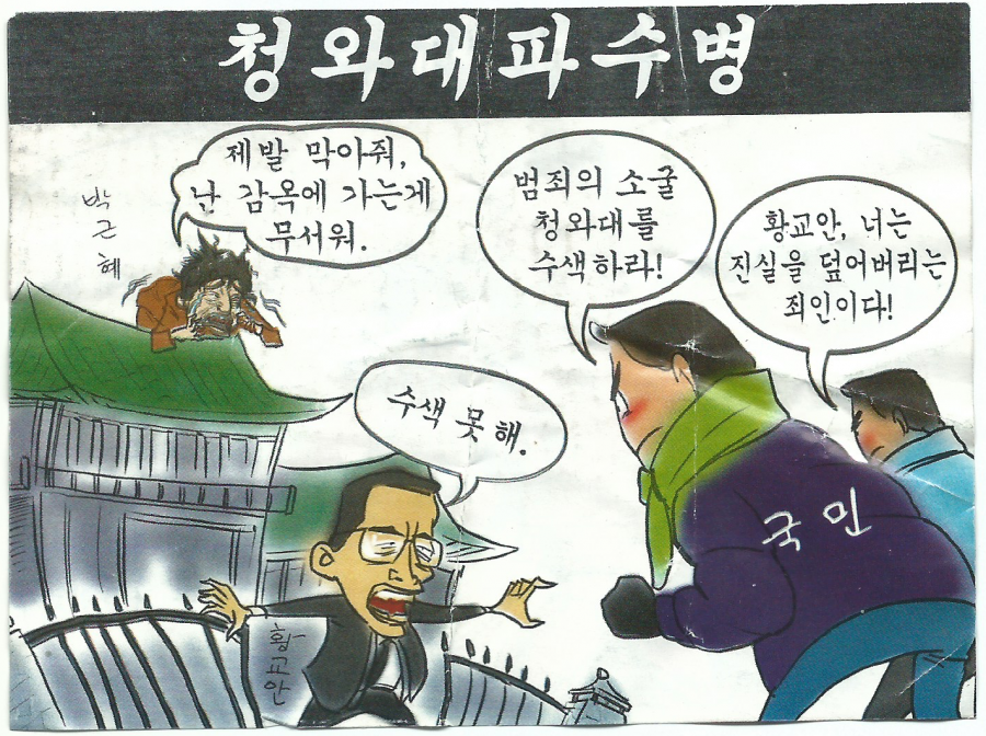 A drawing on one side of a leaflet depicts former South Korean leader Park Geun-hye cowering atop the presidential Blue House and on the opposite side, the gruesome decapitation of then-Prime Minister Hwang Kyo-ahn.