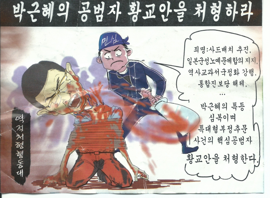 A North Korean propaganda flyer