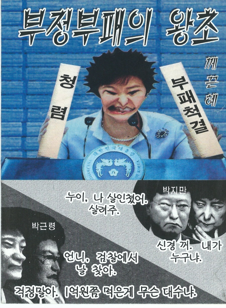 "This flyer, titled ""Chief of Corruption,"" depicts former South Korean president Park Geun-hye"