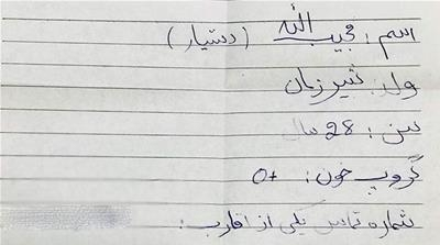 The note that Mujeebullah Dastyar carries in his pocket. It includes his name, age, blood type and phone number for a close relative.