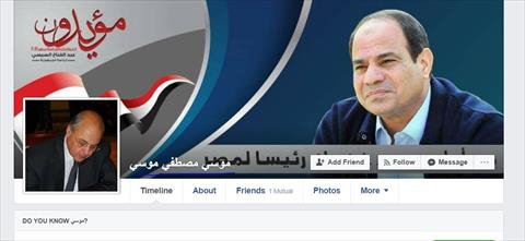 A Facebook account reportedly belonging to Mousa Mostafa Mousa, the only candidate challenging President Abdel Fattah al-Sisi in Egypt's upcoming election, features a cover photo in support of the president.