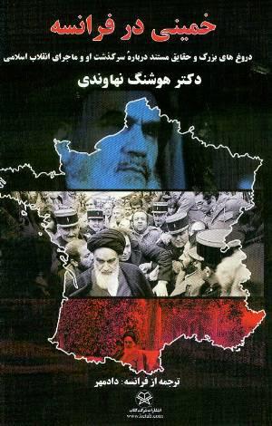 Khomeini in France