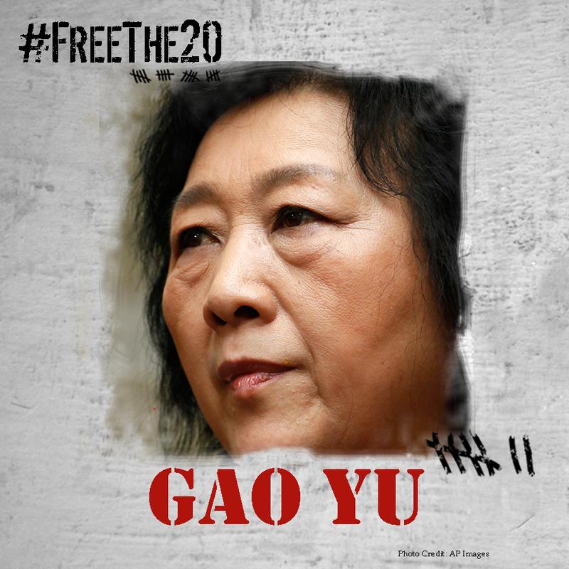 Gao Yu,