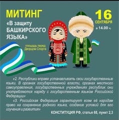 a poster calling for learning of the bashkir language