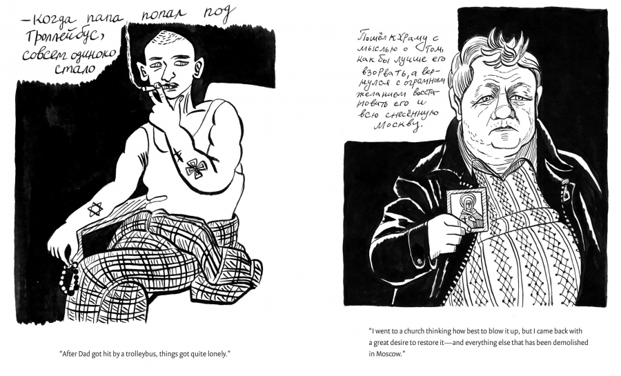 An illustration on the left shows a man smoking and on the right an older man holds photo of a religious figure.